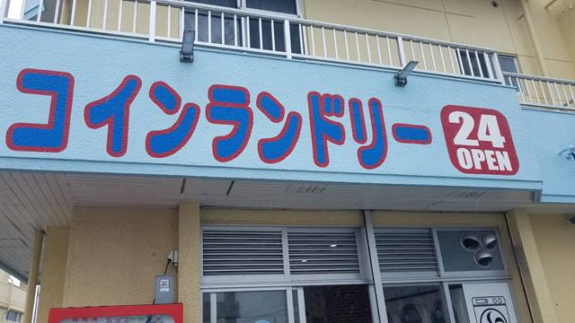沖縄コインランドリー