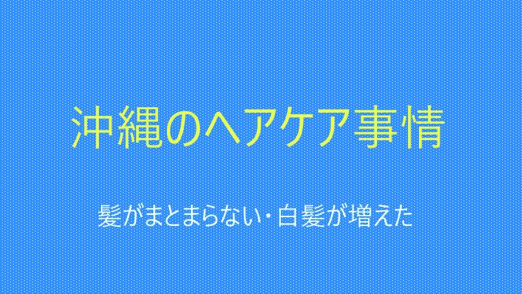 沖縄ヘアケア事情