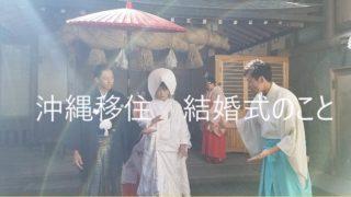 沖縄移住 結婚式のこと