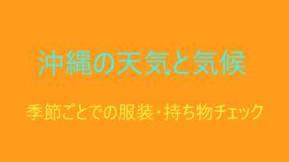 沖縄の天気と気候、季節ごとの服装と持ち物