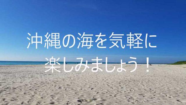 沖縄の海の泳ぎ方