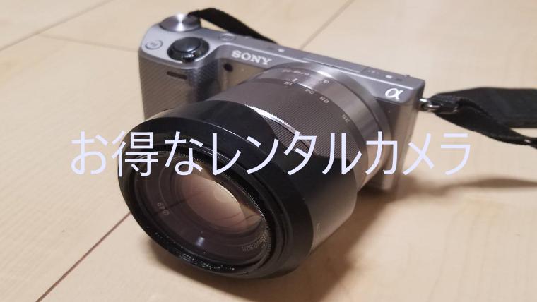 お得なレンタルカメラ