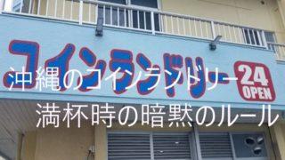 沖縄のコインランドリー事情