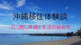 沖縄移住体験談