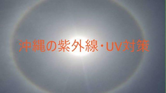 沖縄の紫外線・UV対策