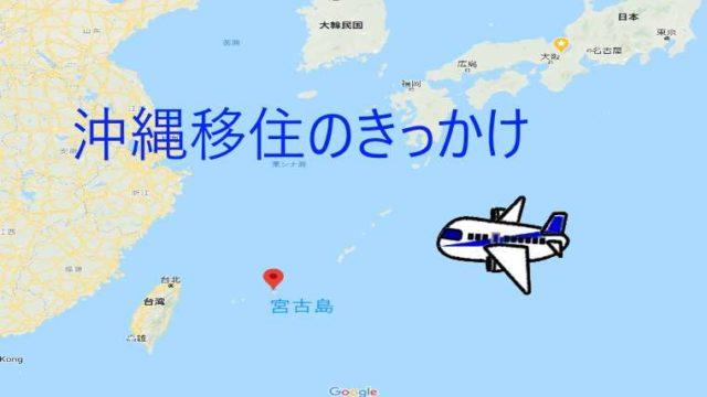 沖縄移住のきっかけ
