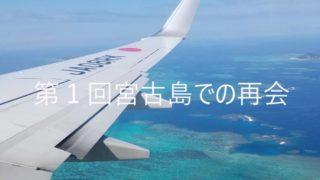 第1回宮古島での再会