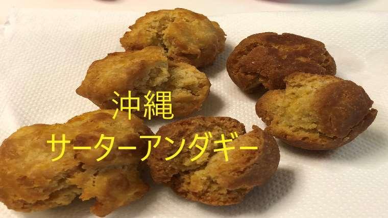 沖縄サーターアンダギー