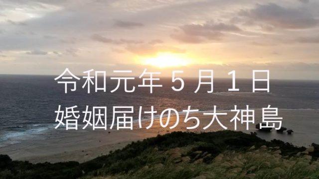 令和元年5月1日大神島