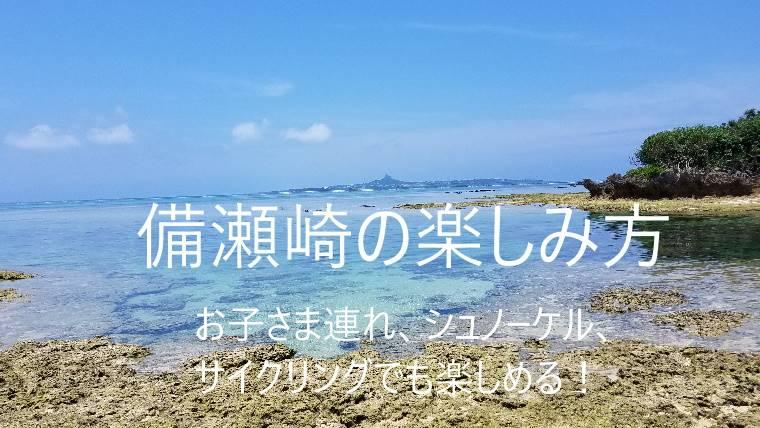 沖縄「備瀬崎の楽しみ方徹底ガイド」磯遊び、シュノーケル、干潮の歩き ...