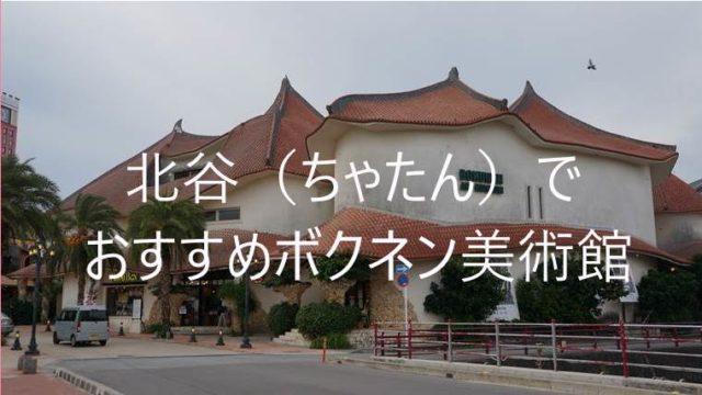 北谷おすすめボクネン美術館