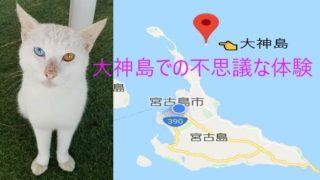 大神島での不思議な体験