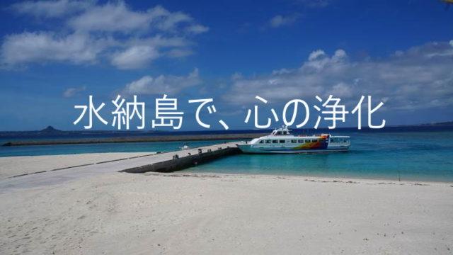 水納島で心の浄化