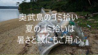 奥武島ゴミ拾い7月
