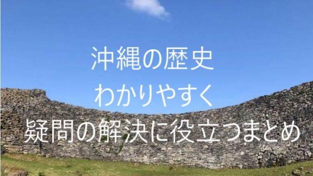 沖縄の歴史わかりやすいまとめ
