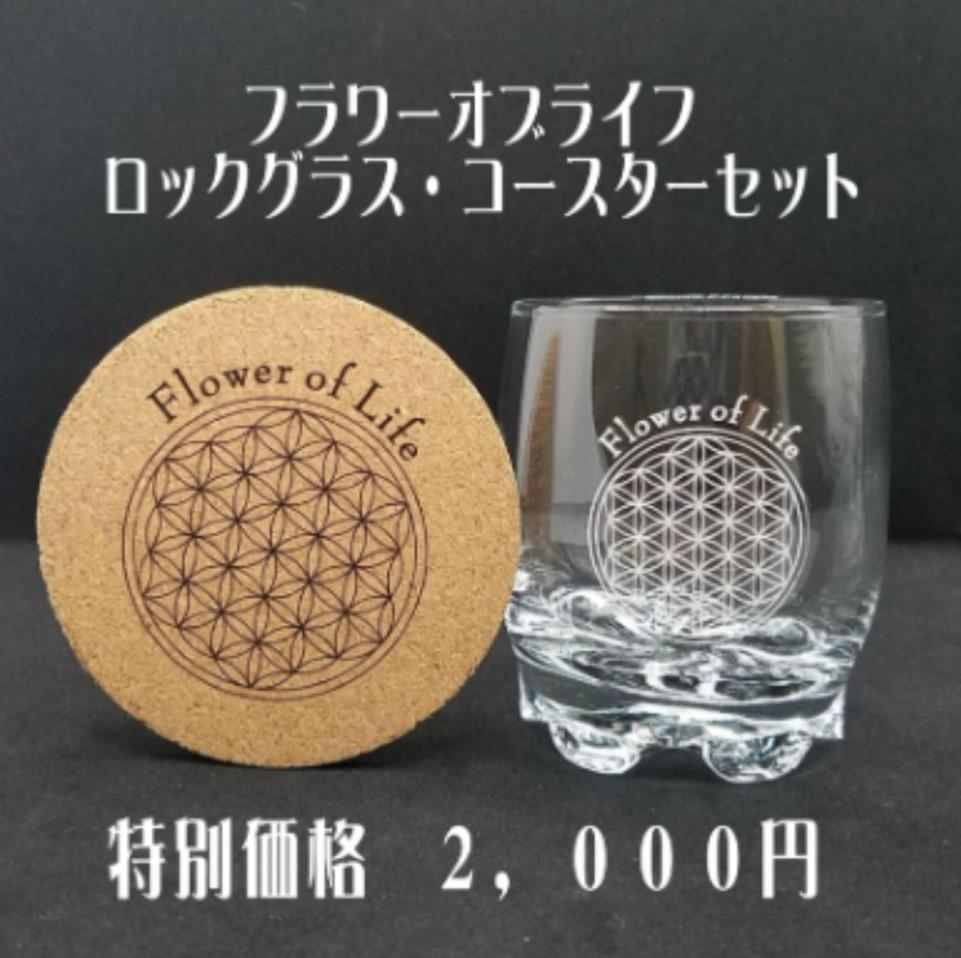 フラワーオブライフグラス