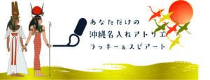 沖縄名入れアトリエ